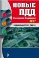 Новые правила дорожного движения РФ на 2017